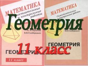 Гдз Сборника по Математике 6 Класс Голобородько