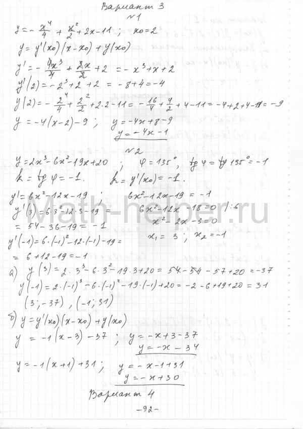 решебник к сборнику самостоятельных работ по алгебре александрова