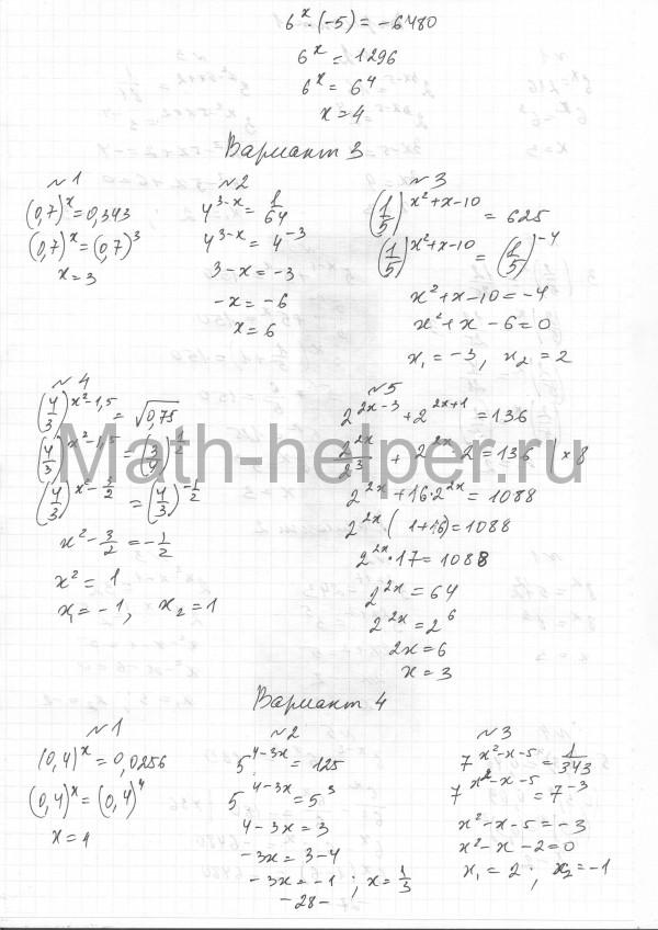 Решебник к сборнику самостоятельных работ по алгебре 11