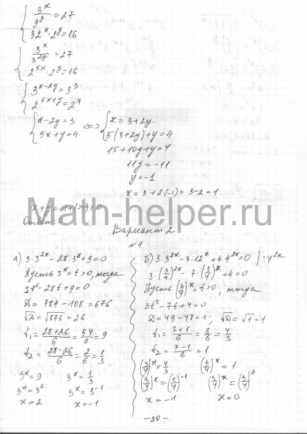Самостоятельных решебник работ по к алгебре 11 сборнику