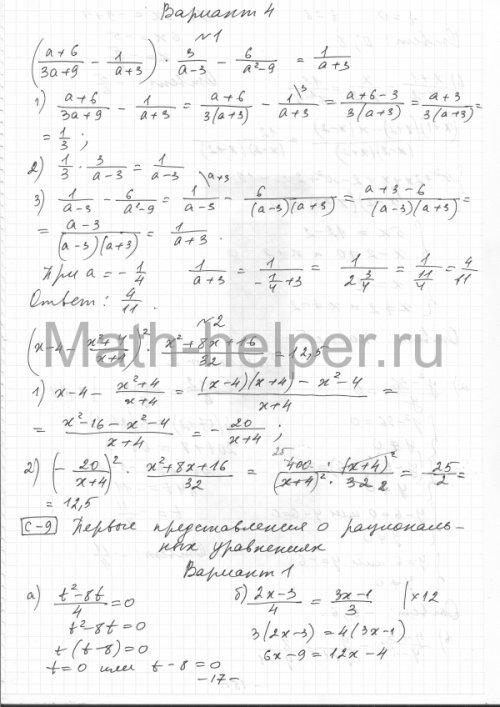 класс алгебре самостоятельных 8 александровой сборнику решебник к работ по