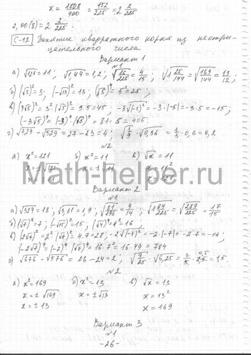 Решебник александрова по самостоятельных сборник работ 8 алгебре класс