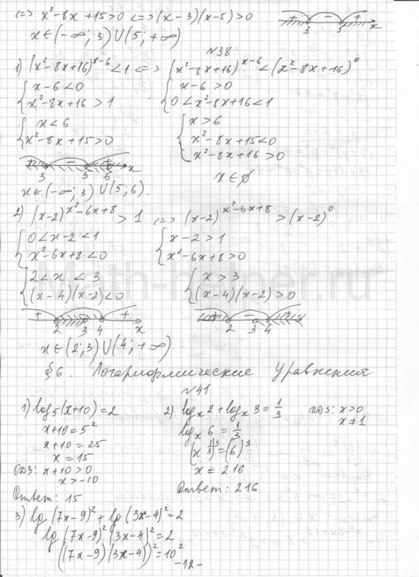 гдз по математики н.в богомолов