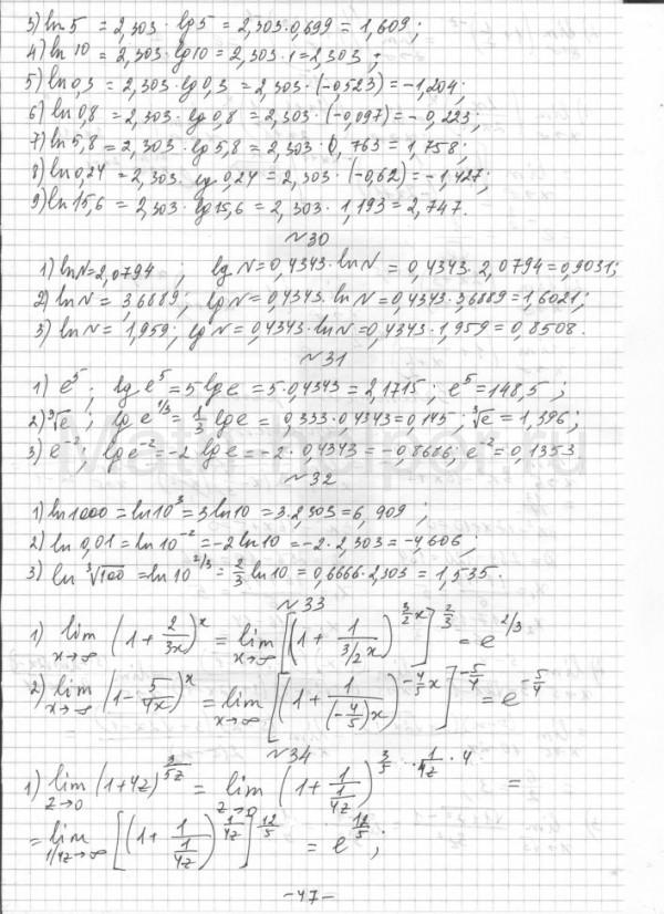 Математика дидактические задания н.в.богомолов л.ю.сергиенко решебник
