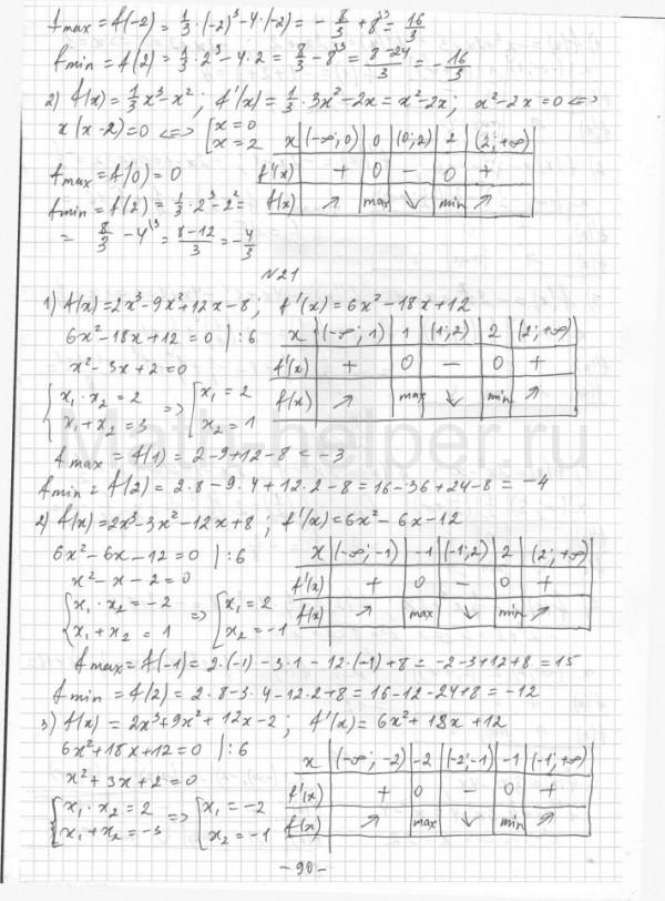 математике для решебник техникума по задач