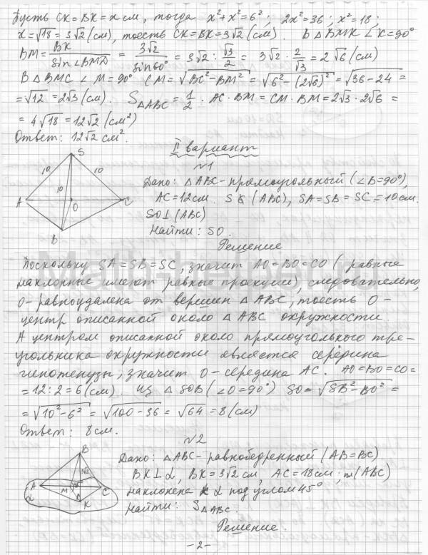 н.в.богомолов л.ю.сергиенко решебник дидактические задания математика