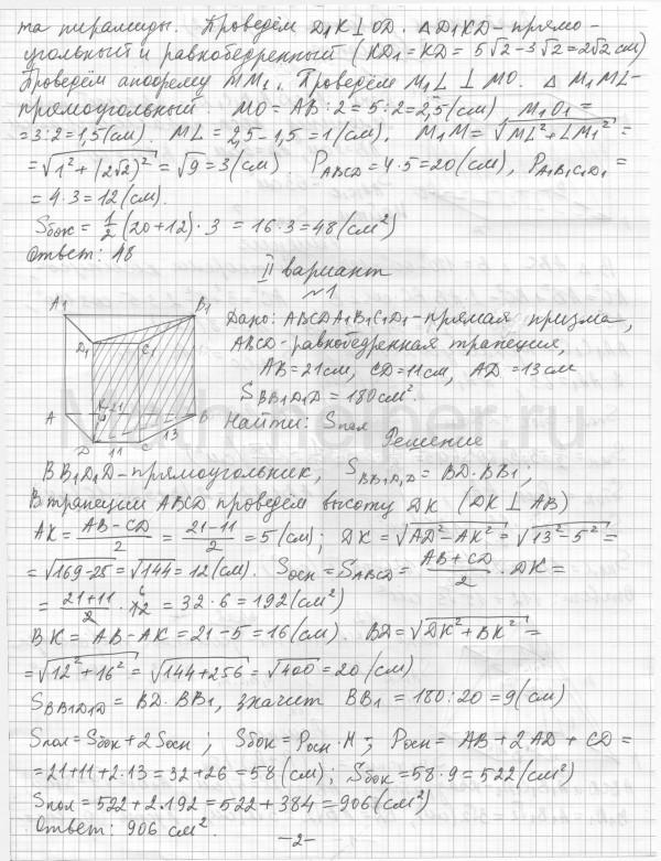 Задач н.в.богомолов сборник математике решебник по