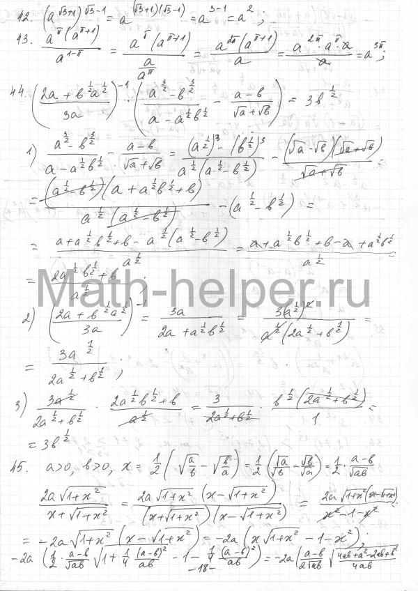 По шабунин к алгебре материалу класс решебник дидактическому 10