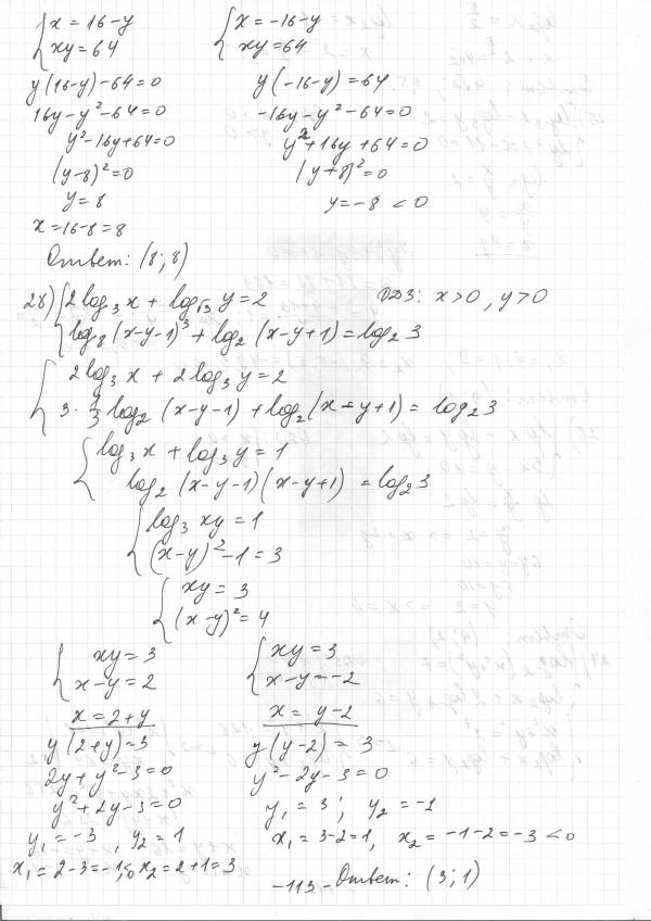 К класс по алгебре решебник 10 шабунин материалу дидактическому