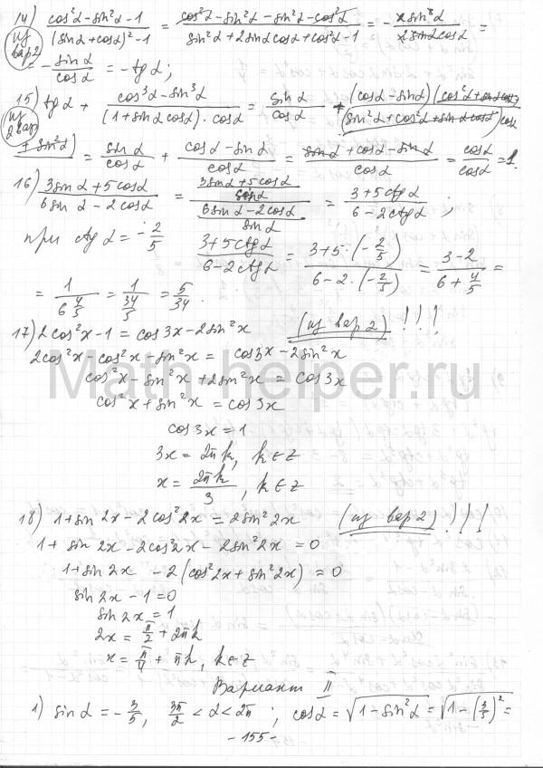 10 решебник шабунин класс дидактическому по материалу алгебре к