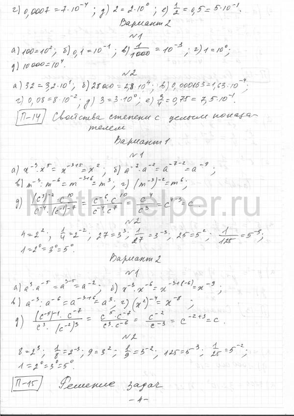 решебник по алгебре дидактический материал 8 класс л.п евстафьева