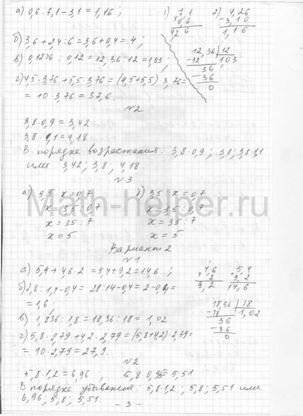 по евстафьева 7 класс к гдз ответы алгебре дидактическим материалам