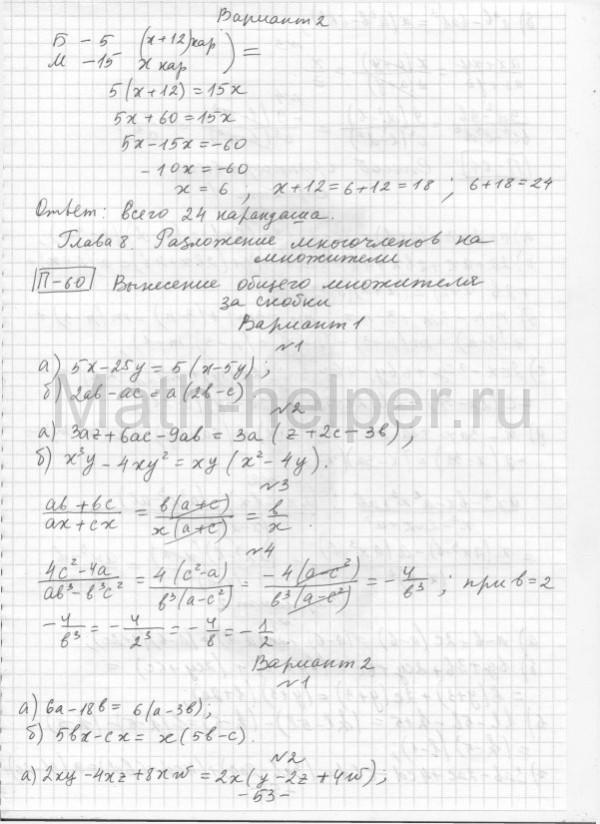 Материал евстафьева класс 7 решебник алгебре дидактический по