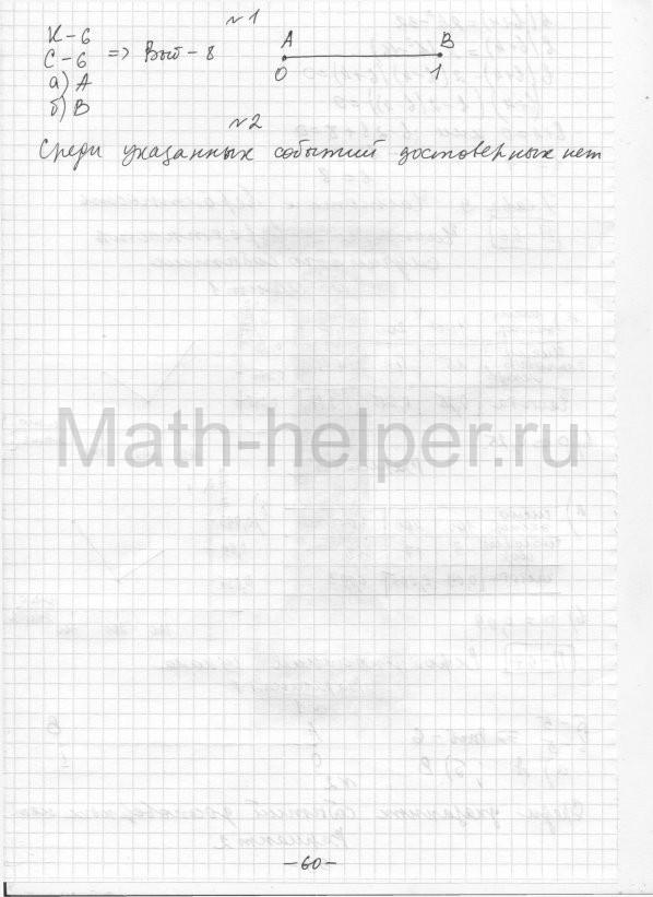 7 дидактические а.п л.п материалы решебник класс карп евстафьева