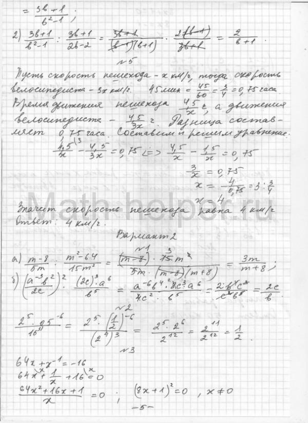 сборник контрольных работ по алгебре 9 класс александрова решебник