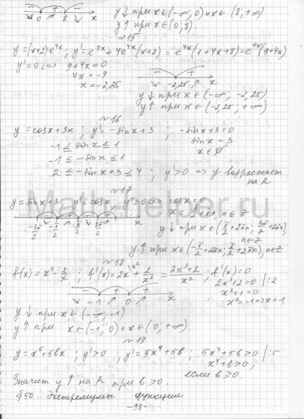 Решебник к дидактическим материалам 11 класс шабунин