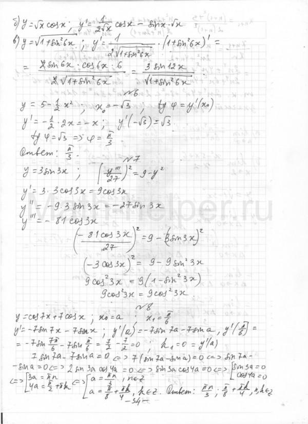 контрольные класса работы глизбурга решебник 10