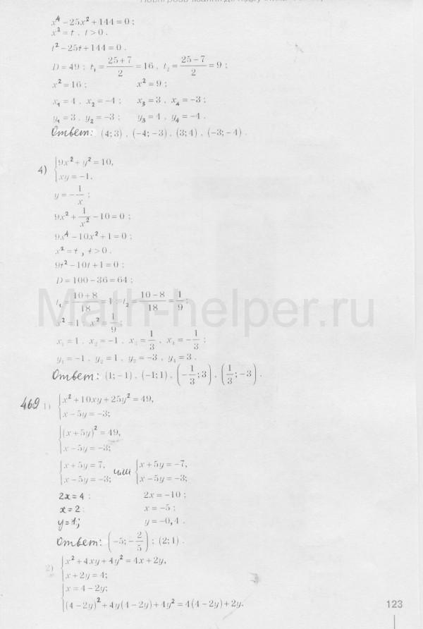 за мерзляк 9 учебнику класс решебник