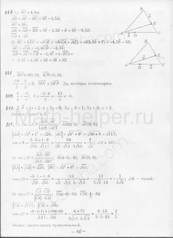 Решебник По Сборнику Мерзляк А Г Полонский В