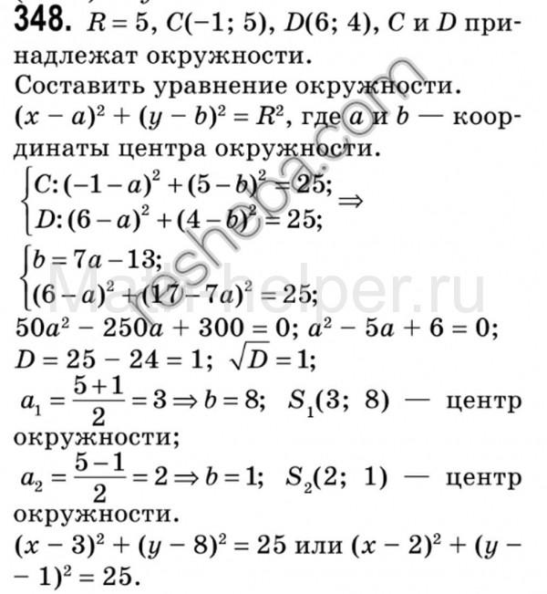Гдз 9 Класс Мерзляк А Г Полонский В Б