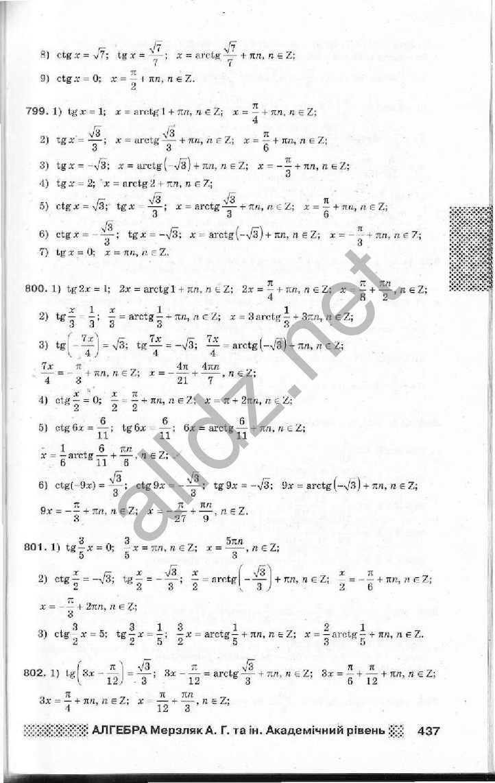 Гдз По Алгебра 10 Клас Мерзляк Академічний Рівень Скачать