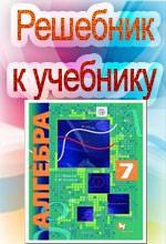 Сборник задач мерзляк 7 класс решения резисторы решение задач