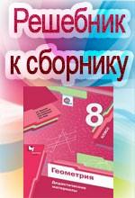 ГДЗ (решебник) к сборнику Мерзляк А.Г. и др. Дидактические материалы по геометрии для 8 класса ОНЛАЙН