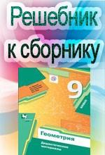 ГДЗ (решебник) к сборнику Мерзляк А.Г. и др. Дидактические материалы по геометрии для 9 класса ОНЛАЙН