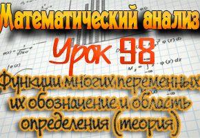 Функции многих переменных, их обозначение и область определения (теория). Практикум по математическому анализу. Урок 98