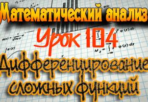 Дифференцирование сложных функций. Практикум по математическому анализу. Урок 104