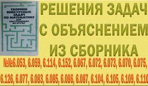 Решения упражнений №6.053, 6.059, 6.114, 6.152, 6.067, 6.072, 6.073, 6.070, 6.075, 6.126, 6.077, 6.083, 6.085, 6.086, 6.087, 6.104, 6.105, 6.109, 6.110 из сборника задач по математике Сканави (видео)