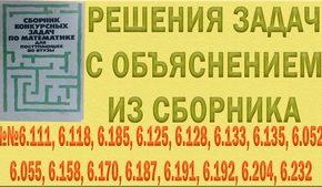 Решения упражнений №6.111, 6.118, 6.185, 6.125, 6.128, 6.133, 6.135, 6.052, 6.055, 6.158, 6.170, 6.187, 6.191, 6.192, 6.204, 6.232 из сборника задач по математике Сканави (видео)
