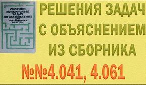 Решения упражнений №4.041, 4.061, 4.053, 4.054, 4.059, 4.064 из сборника задач по математике Сканави (видео)